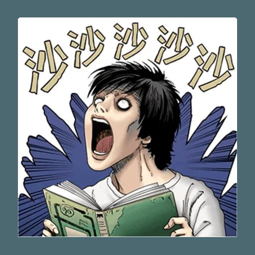 伊藤潤二2 - Sticker 14