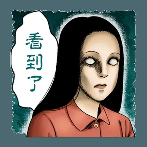 伊藤潤二2 - Sticker 6