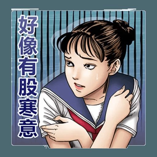 伊藤潤二2 - Sticker 9