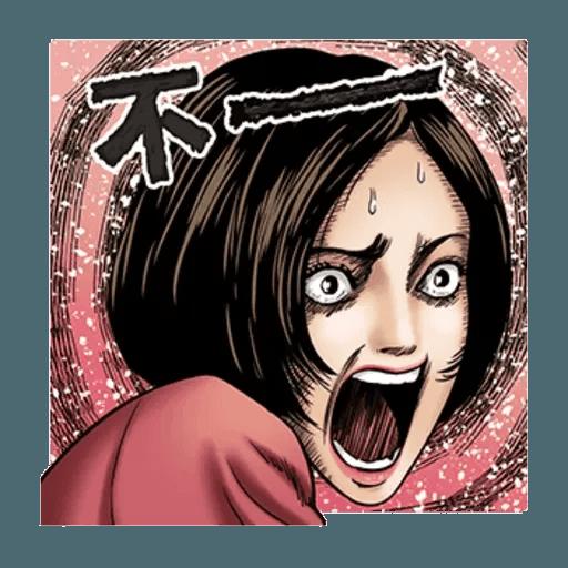 伊藤潤二2 - Sticker 4