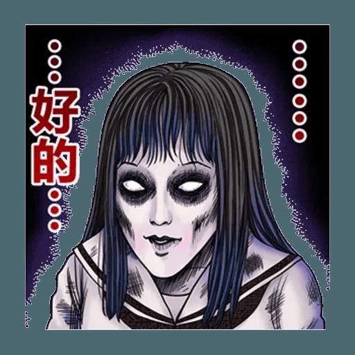 伊藤潤二2 - Sticker 15