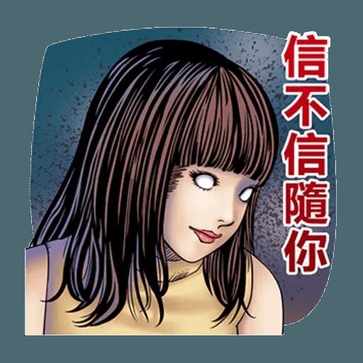 伊藤潤二2 - Sticker 2