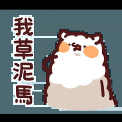 LV14. 野生喵喵怪 - Sticker 15