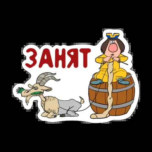 Остров сокровищ - Sticker 22