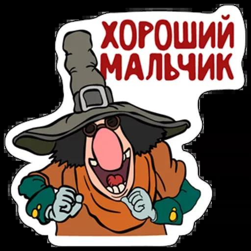 Остров сокровищ - Sticker 11