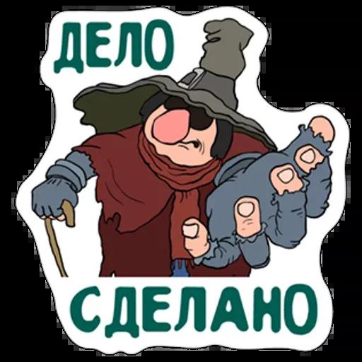Остров сокровищ - Sticker 19
