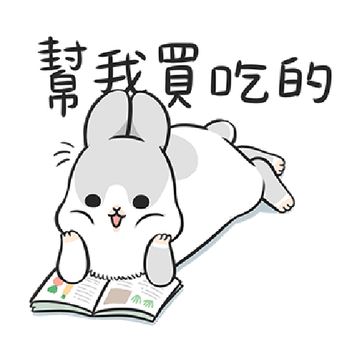 ㄇㄚˊ幾兔12  food - Sticker 25