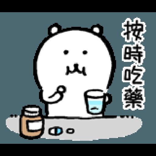 自我吐槽的白熊 亂來填充包2 - Sticker 10