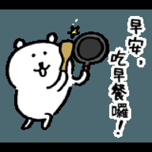 自我吐槽的白熊 亂來填充包2 - Sticker 2