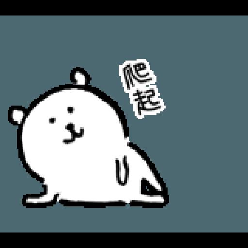 自我吐槽的白熊 亂來填充包2 - Sticker 7