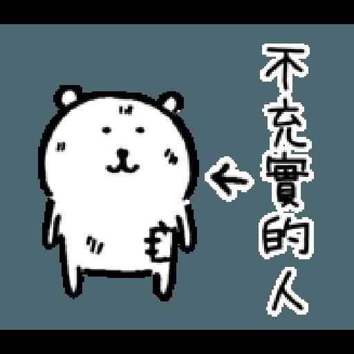 自我吐槽的白熊 亂來填充包2 - Sticker 18
