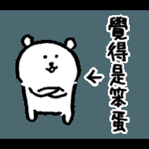 自我吐槽的白熊 亂來填充包2 - Sticker 22