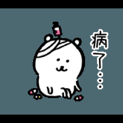 自我吐槽的白熊 亂來填充包2 - Sticker 23