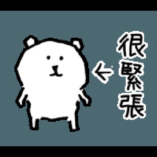 自我吐槽的白熊 亂來填充包2 - Sticker 27