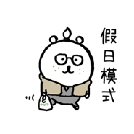 自我吐槽的白熊 亂來填充包2 - Sticker 11