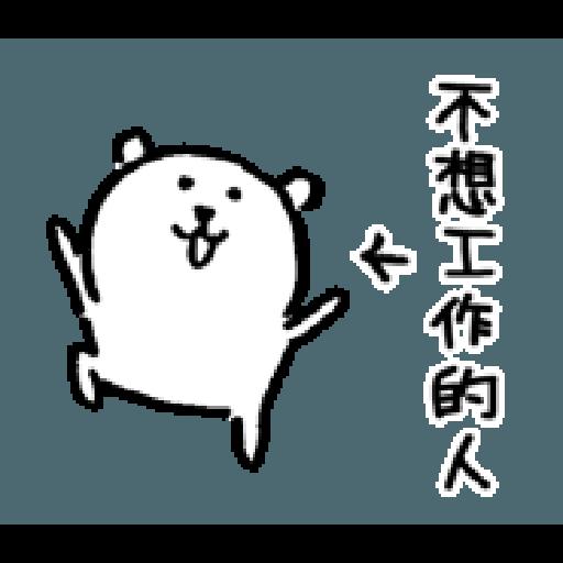 自我吐槽的白熊 亂來填充包2 - Sticker 9
