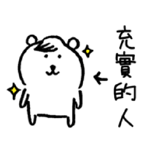 自我吐槽的白熊 亂來填充包2 - Sticker 17