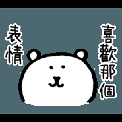 自我吐槽的白熊 亂來填充包2 - Sticker 13
