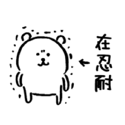 自我吐槽的白熊 亂來填充包2 - Sticker 26