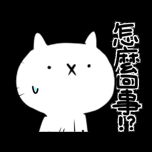 反應過激的貓 - Sticker 5
