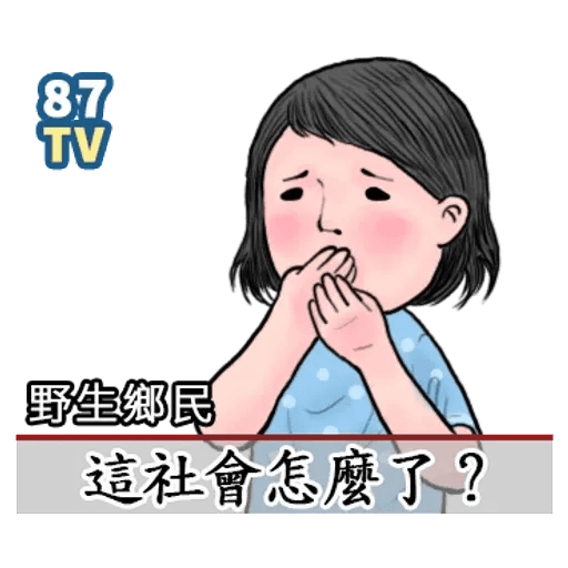 生活週記 - 3 - Sticker 14