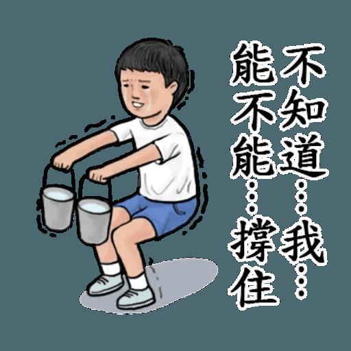 生活週記 - 3 - Sticker 2