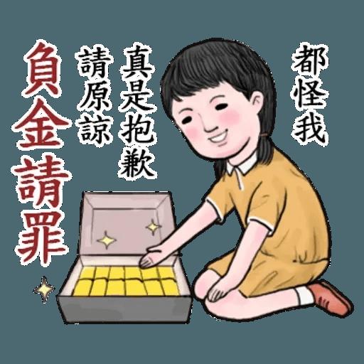 生活週記 - 3 - Sticker 13