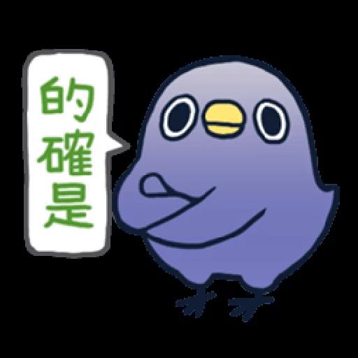 whobirdyou1 - Sticker 26