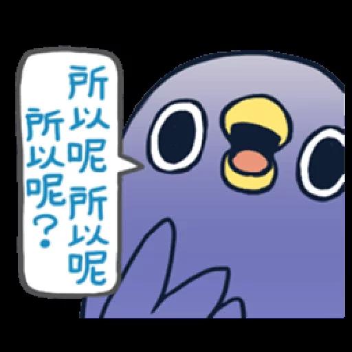 whobirdyou1 - Sticker 7
