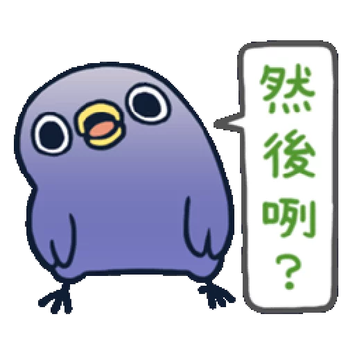 whobirdyou1 - Sticker 11