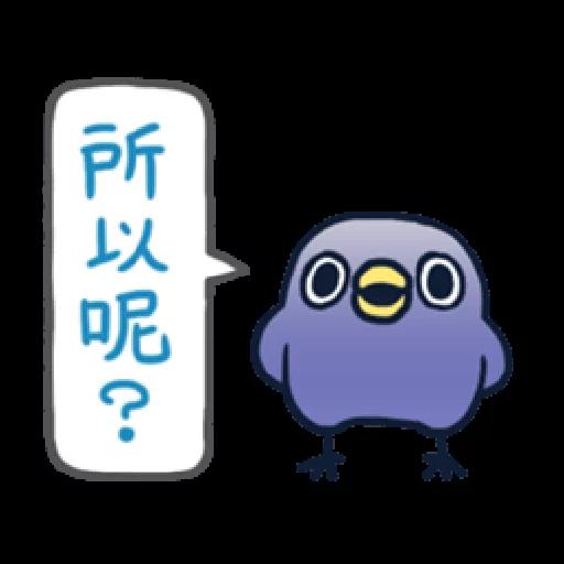 whobirdyou1 - Sticker 5