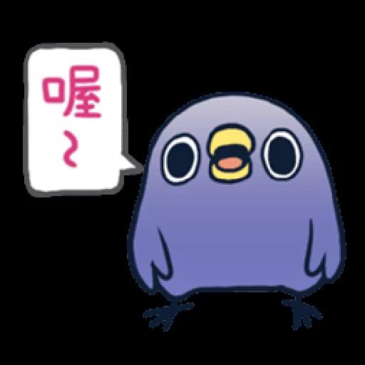 whobirdyou1 - Sticker 18