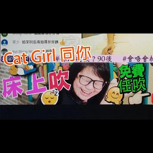 貓女孩 - Sticker 11