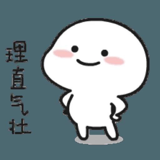 乖巧寶寶 4 - Sticker 9