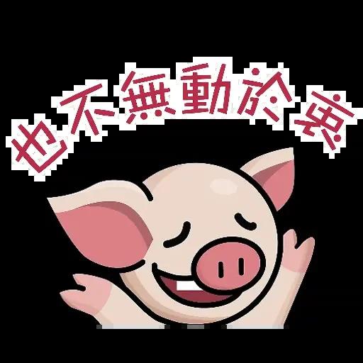 連豬 - Sticker 28
