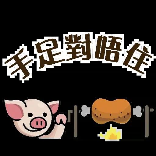 連豬 - Sticker 18