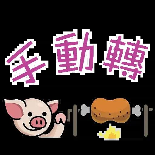 連豬 - Sticker 17