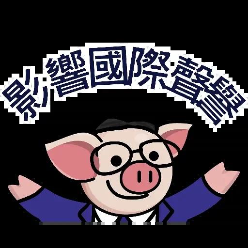 連豬 - Sticker 25