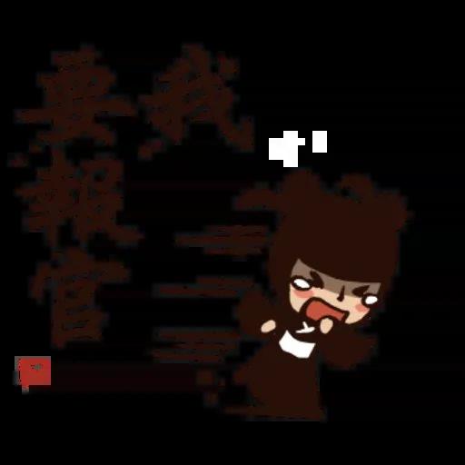 武林中二!之有刺客2 - Sticker 13