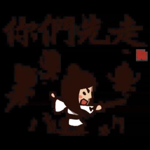 武林中二!之有刺客2 - Sticker 9