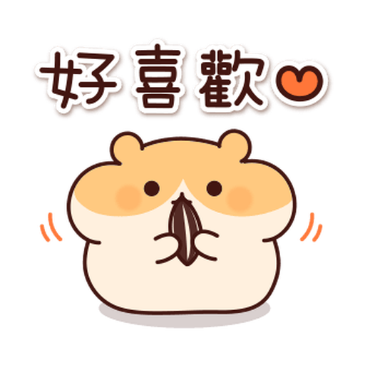 體貼的倉鼠 - Sticker 1