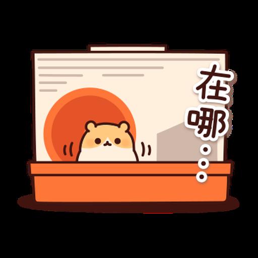 體貼的倉鼠 - Sticker 12