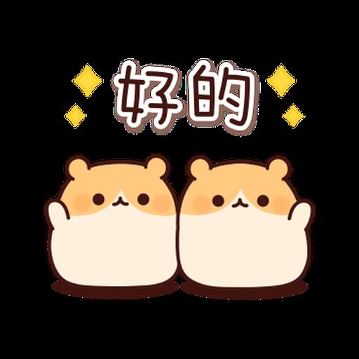 體貼的倉鼠 - Sticker 18