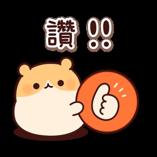 體貼的倉鼠 - Sticker 5