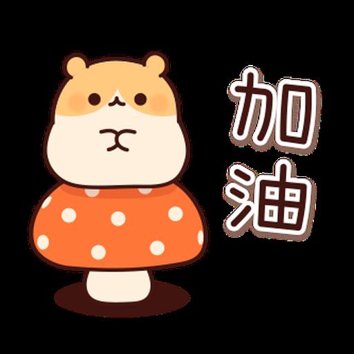 體貼的倉鼠 - Sticker 14