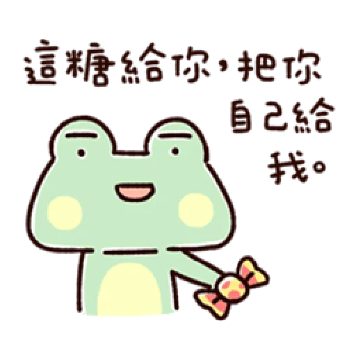 呱呱 - Sticker 13