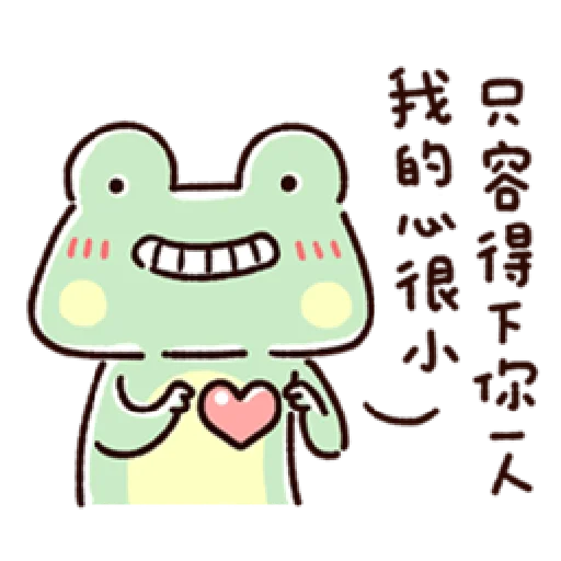 呱呱 - Sticker 24