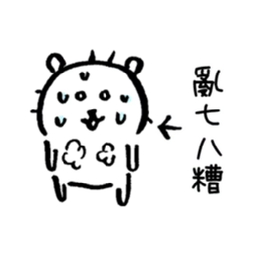白熊2 - Sticker 3