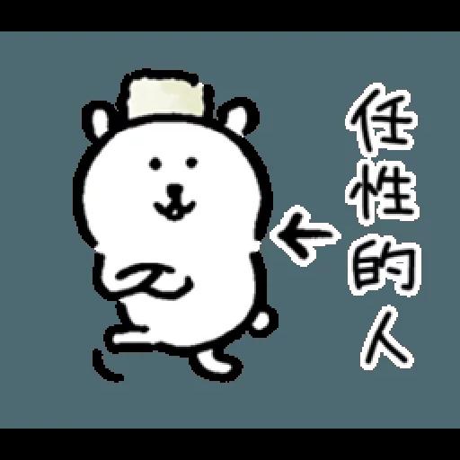 白熊2 - Tray Sticker