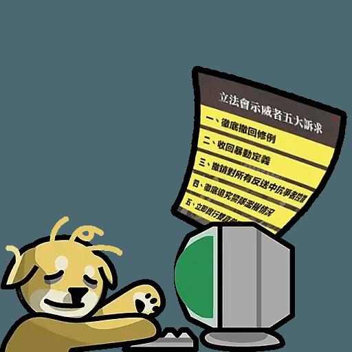 lihkgdog popo - Sticker 23